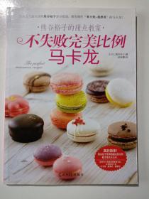 不失败完美比例马卡龙:熊谷裕子的甜点教室