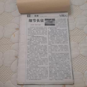 细节长征、特科秘密战  剪报连载   2006年《新民晚报》