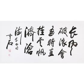 工艺品欧阳中石书法