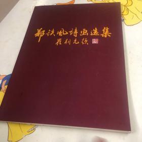 郑铁风诗画选集,签名本。