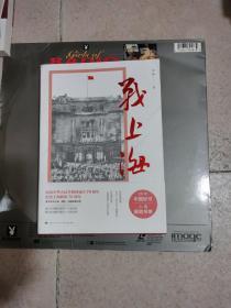 战上海(军史专家刘统全新力作,披露1949—1950年解放上海)签名本