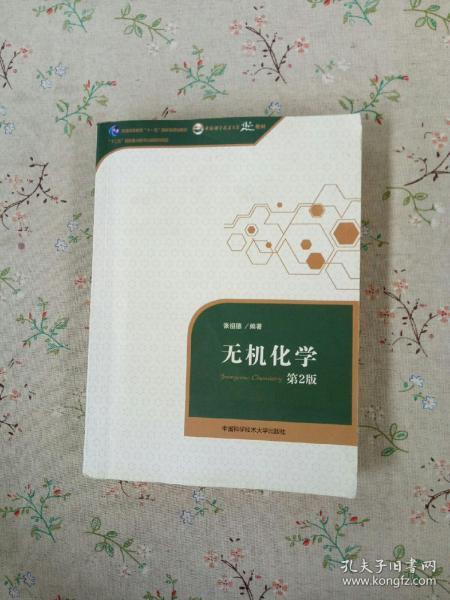 无机化学(第2版)