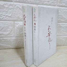 光荣日 第一季,长安乱两册合售