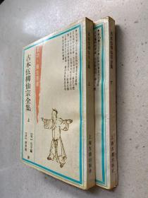 气功养生丛书:古本伍柳仙宗全集(上下)(全两册合售)
