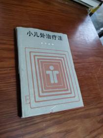 小儿外治疗法 (硬精装)1版1印 仅印2350册