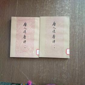 唐人选唐诗 十种 (上下册)竖版 无勾画 馆藏 盖章 有水印
