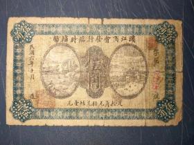 民国纸币民国6年滨江商会发行临时辅币5角,1000