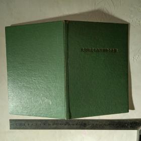 日文书(大洗附近海滨植物生态)
