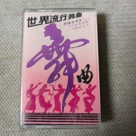 磁带 世界流行舞曲激情演奏集 1