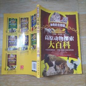 神奇的生物链:高原动物探索大百科