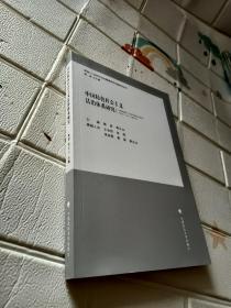 贯彻十八届四中全会精神系列专题研究丛书:中国特色社会主义法治体系研究