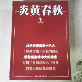 炎黄春秋 2013 1-12 缺6 7