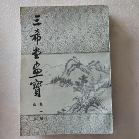 三希堂画宝(第一、四、六册)