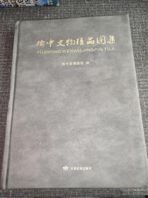 榆中文物精品图集【精装,16开】