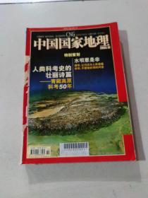 中国国家地理 2003 10-12