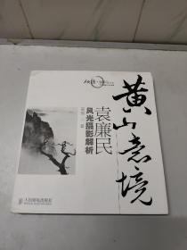 黄山意境:袁廉民风光摄影解析