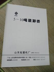 山东起重机厂:5—10吨装卸桥(折页)