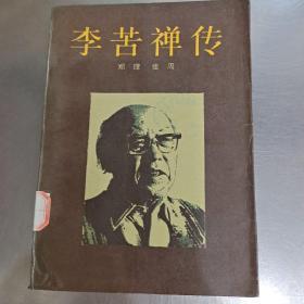 李苦禅传(馆藏)