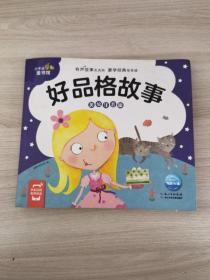小不点早教童书馆:好品格故事
