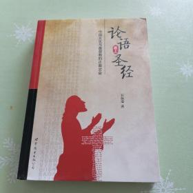 论语遇上圣经:中国文化与基督教的正面交会