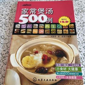 家常煲汤500例