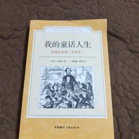 安徒生自传:我的童话人生(全译本)