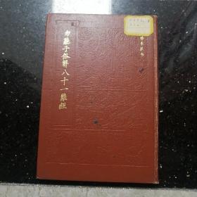 中医珍本丛书《勿听子俗解八十一难经》私藏精装 一版一印
