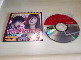 二合一DVCD稀缺台湾电影  愤怒的玫瑰 陆一蝉 马沙吴元俊