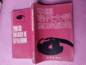 中国现代文学流派概观。