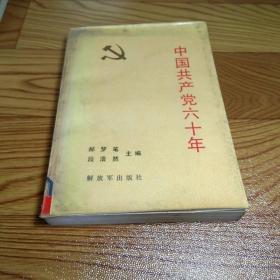 中国共产党60年    上