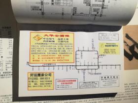 《走遍京城:北京公交线路示意图册》( 20年前北京公交线路乘坐指南 )
