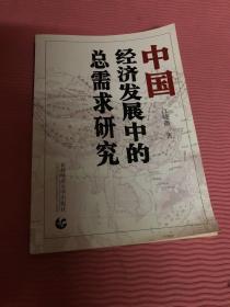 中国经济发展中的总需求研究