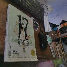 少女阅读梦工厂总第363期