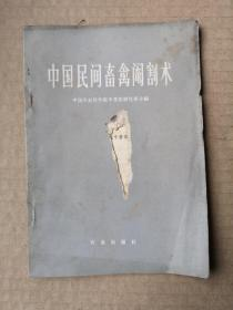 中国民间畜禽阉割术