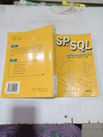 ASP与SQL网站数据库程序设计,,,