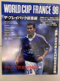 【日本原版足球】1998世界杯特刊.法国夺冠