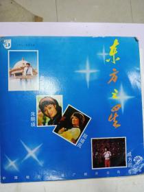 黑胶唱片  东方之星