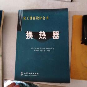 换热器——化工设备设计全书