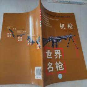 世界名枪:机枪