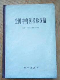 全国中兽医经验选编(内页干净无笔画)