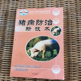 猪病防治新技术