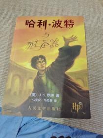 哈利·波特与死亡圣器   绿纸版本