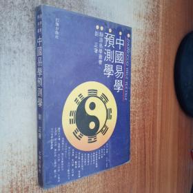 中国易学预测学