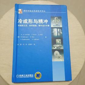 冷成形与精冲:冷成形工艺、材料性能、零件设计手册