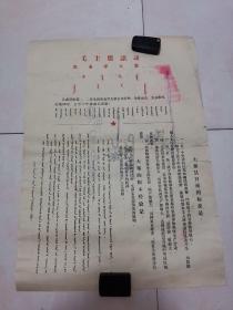 【蒙文】毛主席语录农业学大寨宣传单