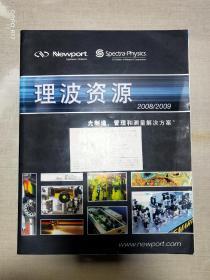 理波资源(2008-2009):光制造、管理和测量解决方案 英文 厚册【大16开 品佳】