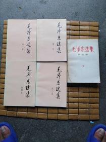 毛泽东选集(全五卷)1991年第2版第5卷1977年版