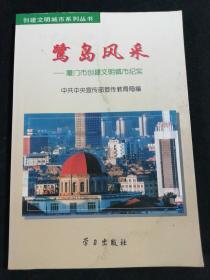 鹭岛风采:厦门市创建文明城市纪实