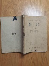 复兴初级中学教科书 几何 下册(民国原版)