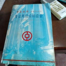 中国银行天津市分行 专业岗位应知应会